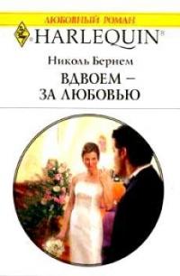 Вдвоем - за любовью - Николь Бернем