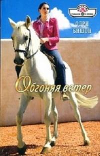 Обгоняя ветер - Одри Бишоп