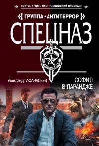 София в парандже - Александр Афанасьев