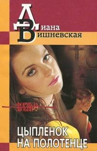 Цыпленок на полотенце - Диана Вишневская