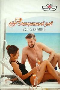 Потерянный рай - Ронда Гарднер