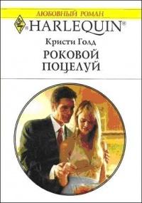 Роковой поцелуй - Кристи Голд