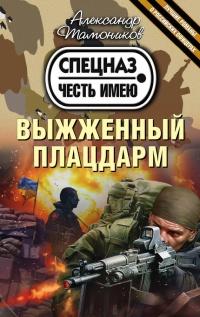 Выжженный плацдарм - Александр Тамоников