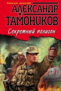 Секретный полигон - Александр Тамоников