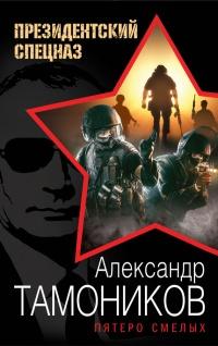 Пятеро смелых - Александр Тамоников