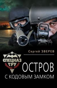 Остров с кодовым замком - Сергей Зверев