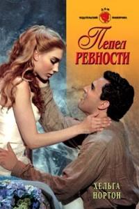Пепел ревности - Хельга Нортон