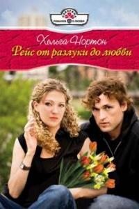 Рейс от разлуки до любви - Хельга Нортон