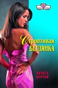 Строптивая беглянка - Хельга Нортон