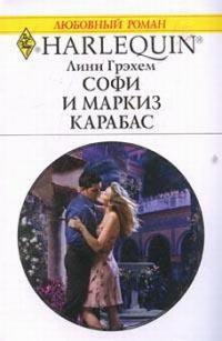Софи и маркиз Карабас - Линн Грэхем