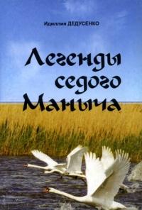 Легенды Седого Маныча - Идиллия Дедусенко