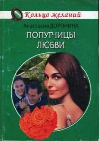 Попутчицы любви - Анастасия Доронина