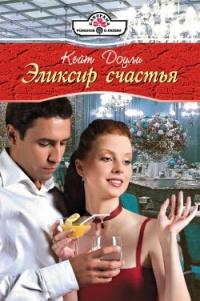 Эликсир счастья - Кейт Доули