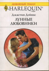 Лунные любовники - Джастин Дэйвис