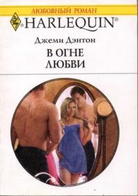 В огне любви - Джеми Дэнтон