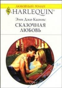 Сказочная любовь - Эми Джо Казинс