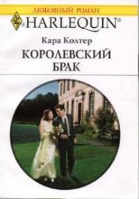 Королевский брак - Кара Колтер