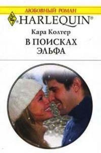 В поисках эльфа - Кара Колтер