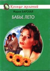 Бабье лето - Алена Любимова