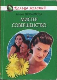 Мистер совершенство - Алена Любимова