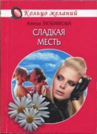 Сладкая месть - Алена Любимова