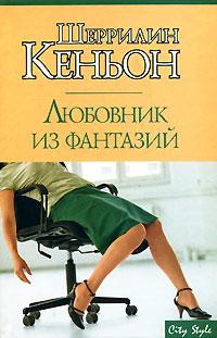 Любовник из фантазий - Шеррилин Кеньон