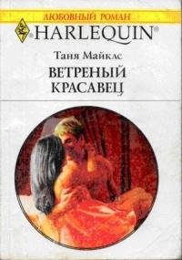 Ветреный красавец - Таня Майклс
