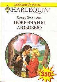 Повенчаны любовью - Хэдер Макалистер