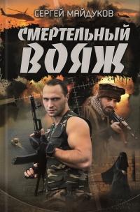 Смертельный вояж - Сергей Майдуков