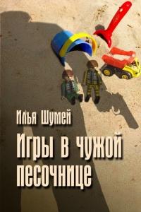 Игры в чужой песочнице - Илья Шумей