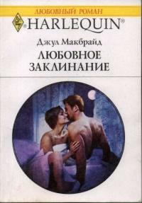 Любовное заклинание - Джул Макбрайд