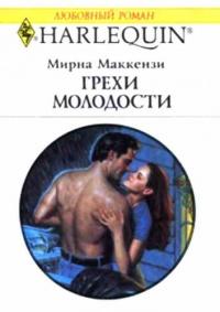 Грехи молодости - Мирна Маккензи
