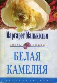 Белая камелия - Маргарет Малькольм