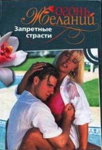 Запретные страсти - Натали Митчелл