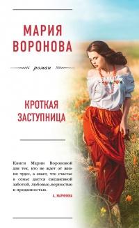 Кроткая заступница - Мария Воронова