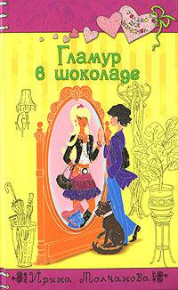 Гламур в шоколаде - Ирина Молчанова