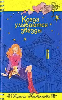 Когда улыбаются звезды - Ирина Молчанова