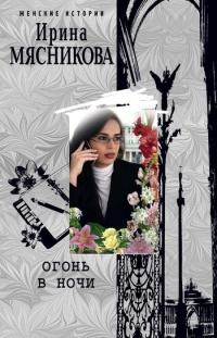 Огонь в ночи - Ирина Мясникова