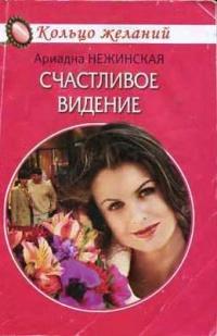 Счастливое видение - Ариадна Нежинская