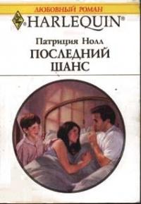 Последний шанс - Патриция Нолл