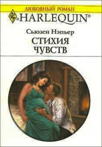 Стихия чувств - Сьюзен Нэпьер