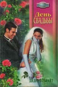 День свадьбы - Дидра Олбрайт