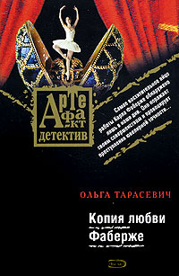 Копия любви Фаберже - Ольга Тарасевич