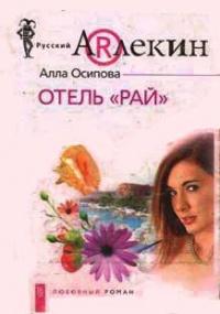 Отель «Рай» - Алла Осипова