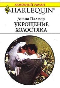 Укрощение холостяка - Диана Палмер