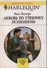 Любовь по учебнику психологии - Энн Питерс