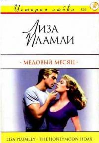Медовый месяц - Лиза Пламли