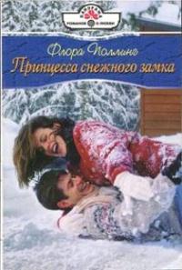 Принцесса снежного замка - Флора Поллинг