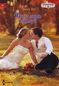 Всего лишь поцелуй - Джосс Вуд