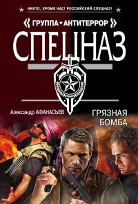 Грязная бомба - Александр Афанасьев